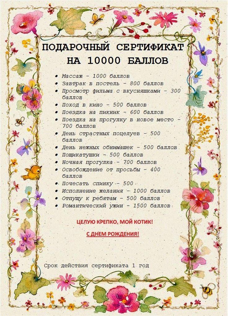 Прикольный подарок сертификат мужчине букеты и цветочные корзины доставка цветов оригинальные букеты цветов ases.vis