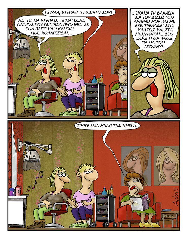 Μαλλί με Μαλλί | αρχικη , αρκας εν κινησει | ethnos.gr