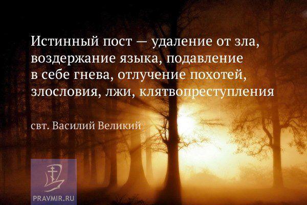 Жизнь в православии