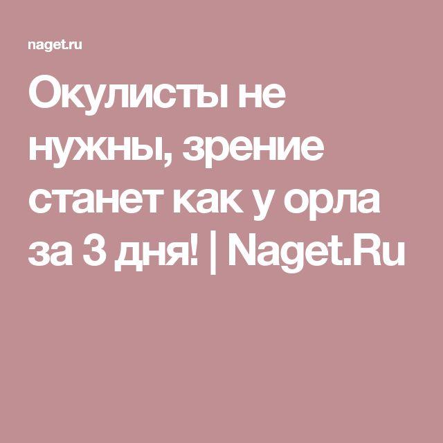Окулисты не нужны, зрение станет как у орла за 3 дня! | Naget.Ru
