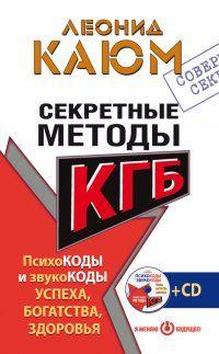 Секретные методы КГБ. Психокоды и звукокоды успеха, богатства, здоровья
