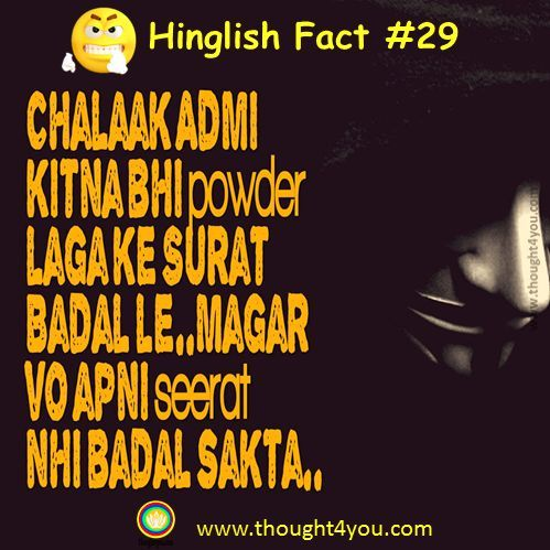 #hinglish,#hinglishfact , #hindiattitude, #attitudehindi , #facts, #factsinIndia #thought4you #fact #India #Nature #behaviour #seerat