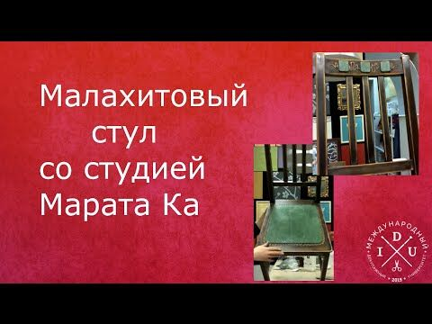 Малахитовый стул со студией Марата Ка