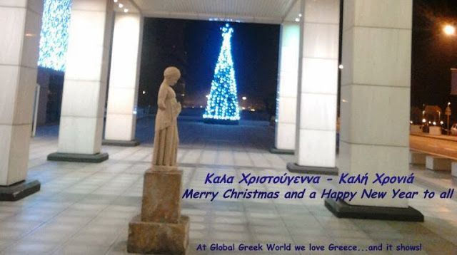 We support all #Greek products, services and businesses in #Greece and around the world! Please join, share and support our internet campaign #BuyGREEK for Christmas and thus increase awareness of how important each of us is in helping to stimulate the Greek economy by buying Greek products and services. Support Greece - Buy GREEK for Christmas again this year! Στηρίζω την Ελλάδα! Φέτος στις Γιορτές Επιμένω ΕΛΛΗΝΙΚΑ! https://www.facebook.com/events/184160088454056/