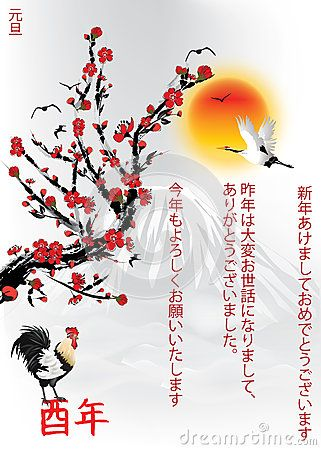 Japanese New Year of the Rooster greeting card.