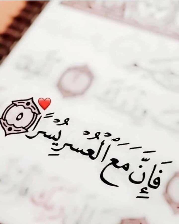 فان مع العسر يسرا Islamic Quotes Quran Quotes Verses Quran Quotes
