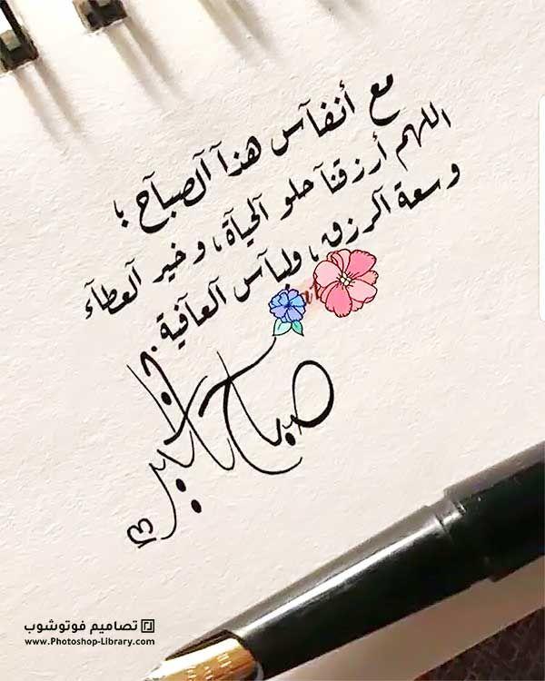 صباح الخير دعاء ادعية صباح الخير بالصور صباح الخير مع دعاء 2021 Calligraphy Photoshop Arabic Calligraphy