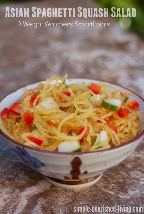 Easy Healthy Asian Spaghetti Squash Salad Recipe 0 Weight Watchers SmartPoints, 58 calories. http://simple-nourished-living.com/2016/02/asian-spaghetti-squash-salad-0-smartpoints-weight-watchers-recipe/