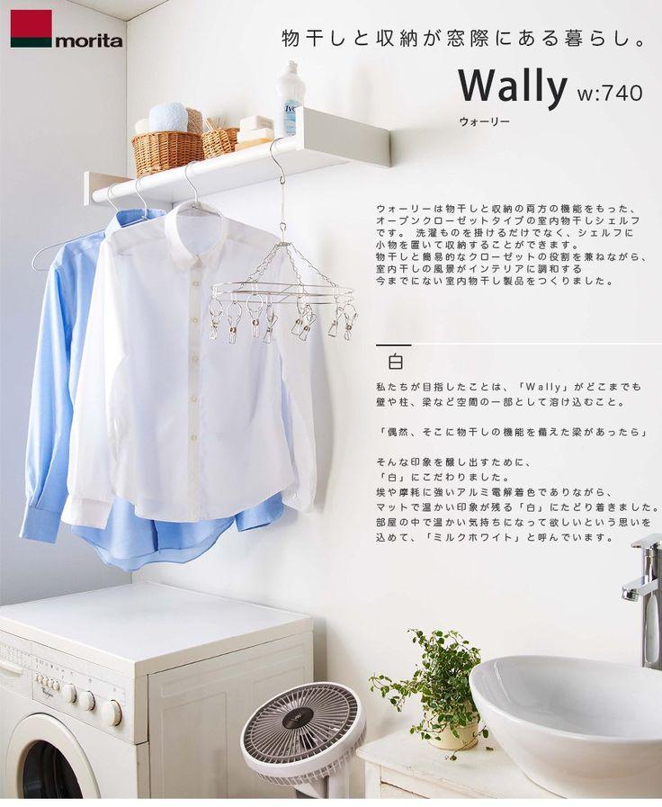 室内物干しシェルフ Wally740