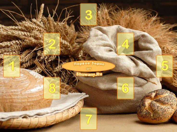 Расклад «Первое зерно» | Магия Шувани