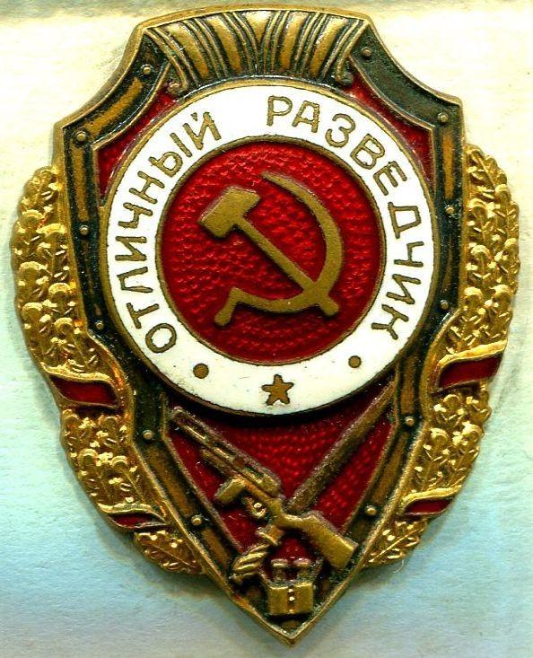10 марта 1943 года Указом Президиума Верховного Совета СССР был учрежден знак «Отличный разведчик».
