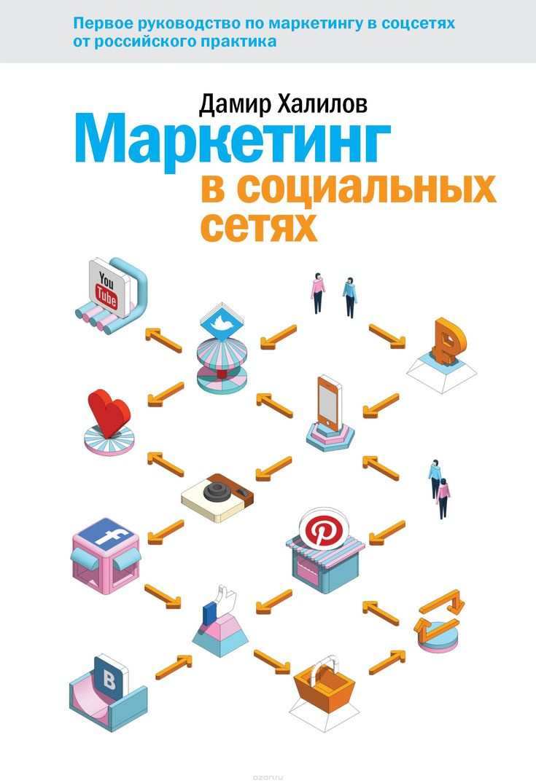 Дамир Халилов «Маркетинг в соцсетях»