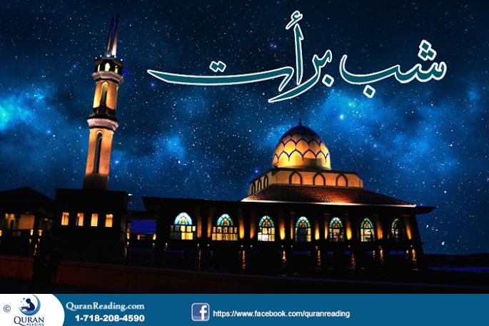 Islamic Point of View Regarding Shab-e-Barat