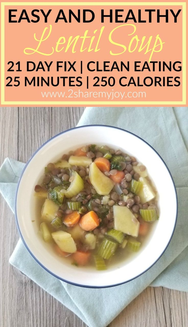 Great vegan and vegetarian 21 day fix lentil soup recipe that is done in under 25 minutes and contains only 250 calories per serving. A budget friendly and healthy dinner meal idea for weight loss.