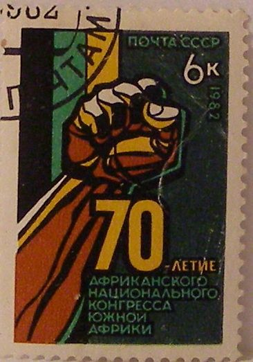 """70-year Anniversary of the African National Congress of South Africa"" by A. Shmidstein, postal stamp, 1982"
