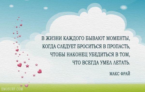 Волшебные цитаты Макса Фрая
