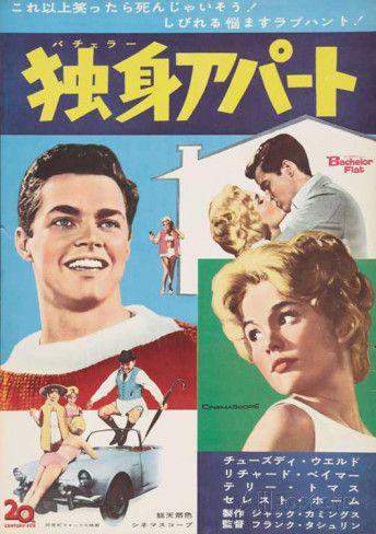 Bachelor Flat (1962)