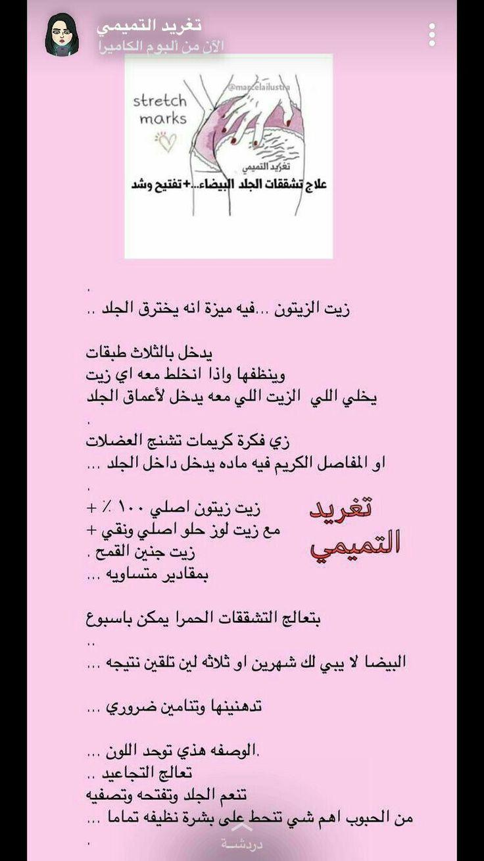 Pin By Doaa Ali On خلطات Beauty Skin Care Routine Skin Care Mask Skin Treatments