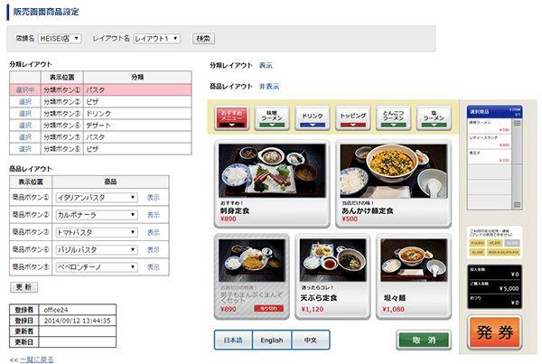 メニュー表、メニューデザイン作成の基礎知識 http://www.free-pos.jp/kenbaiki/blog/salesup/menudesign/ #メニュー表 #メニューデザイン #券売機