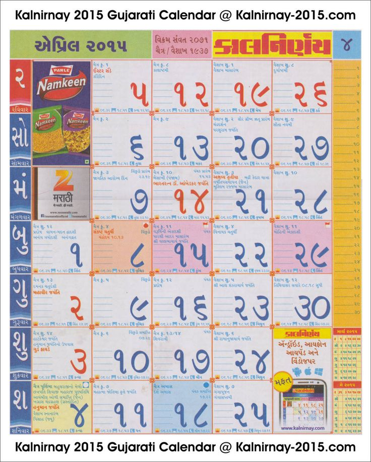 Calendar May Kalnirnay : April gujarati kalnirnay calendar