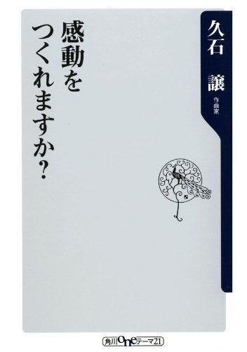 感動をつくれますか? 角川oneテーマ21, http://www.amazon.co.jp/dp/B009GPMTAO/ref=cm_sw_r_pi_awdl_YEd6ub17MWGQY