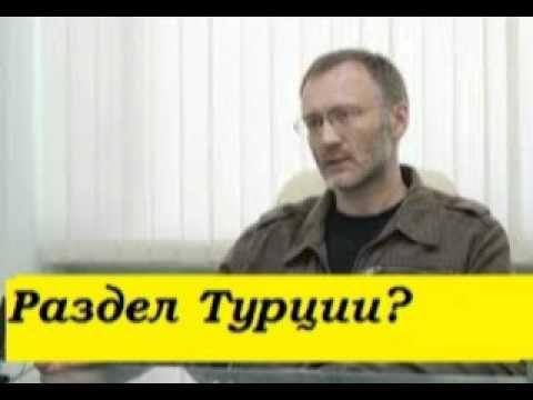 Сергей Михеев о разделе Турции и подлости