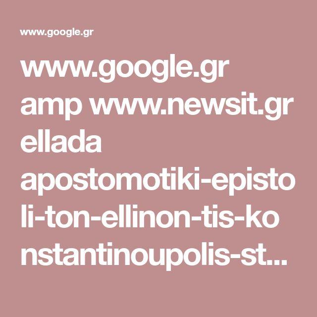 www.google.gr amp www.newsit.gr ellada apostomotiki-epistoli-ton-ellinon-tis-konstantinoupolis-ston-erntogan 2325167 amp