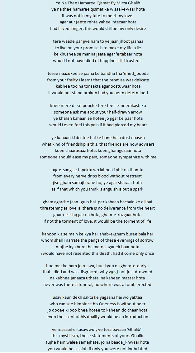 #Urdu #poetry   Ye Na Thee Hamaree Qismat  By Mirza Ghalib