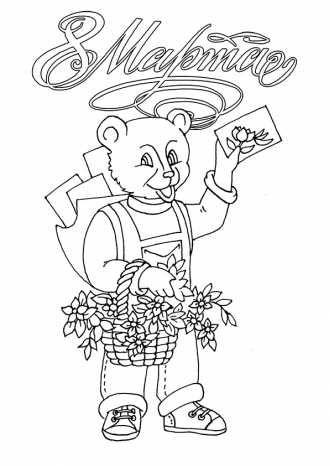 Раскраска к 8 Марта, медвежонок с цветами.   Раскраски ...