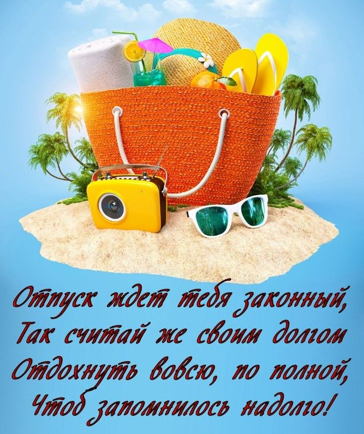 Картинки, открытки счастливого отпуска