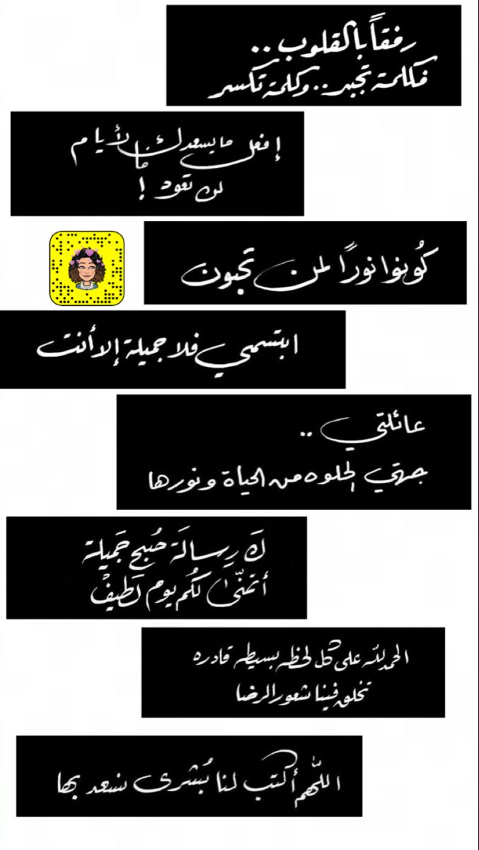 Snapchat Anime Bts خلفيات سناب افتار اقتباسات كتب كتابات خواطر ملصقات قصاصات Iphone Wallpaper Quotes Love Love Quotes Photos Beautiful Arabic Words