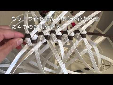 クラフトバンドで作る花結びカゴ③ - YouTube