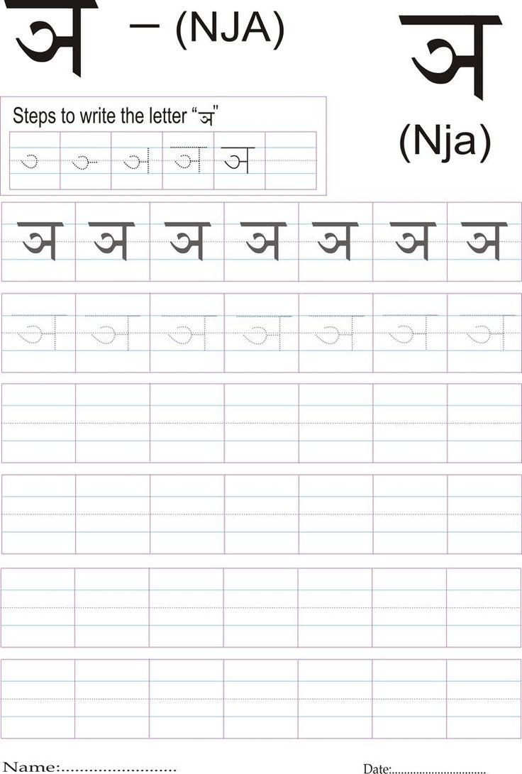 Workbooks hindi worksheets for ukg students : 27 best Free Punjabi Alphabets / Punjabi Grammar / Punjabi ...