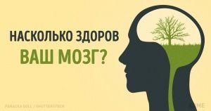 Тест, который оценит здоровье вашего разума