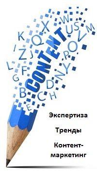 Сообщество копирайтеров «Экспертиза. Тренды. Контент-маркетинг» на My-publication.ru.  Oleg Oprichnij&ArtCopywriting+