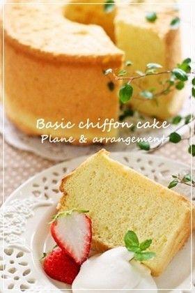 基本シフォンケーキ☆プレーン*バニラ *Basic Chiffon Cake☆Plain*Vanilla
