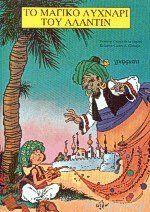 http://www.protoporia.gr/to-magiko-lychnari-toy-alantin-p-120374.html