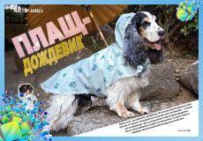 Выкройки одежды для собак своими руками: обувь, куртка, дождевик, лежак