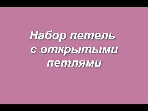 Набор петель с открытыми петлями - Set loop open loop - YouTube