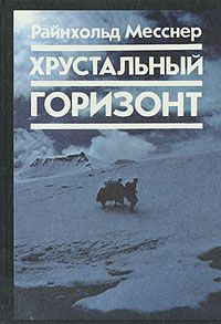 """""""Хрустальный горизонт"""" Райнхольд Месснер, первый альпинист, покоривший все 14 восьмитысячников мира, талантливый альпинистский писатель, посвятил эту книгу своему самому яркому спортивному достижению — одиночному восхождению на Эверест без кислорода в 1980 году."""