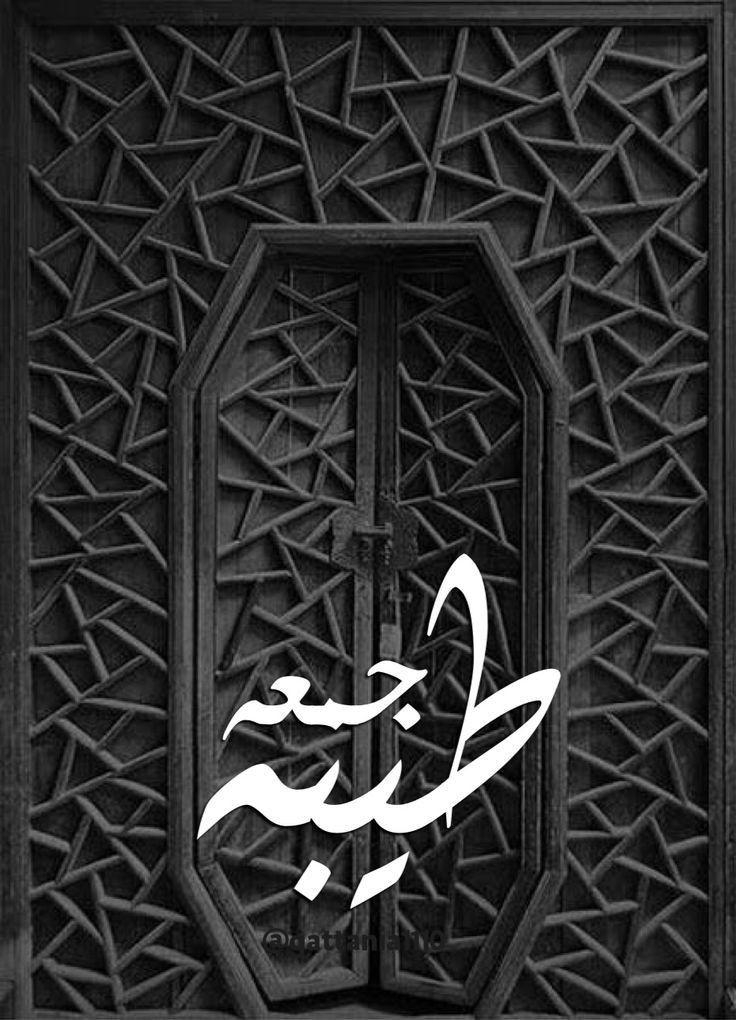 Jumma Mubarak Islamic Art Calligraphy Islamic Art Juma Mubarak