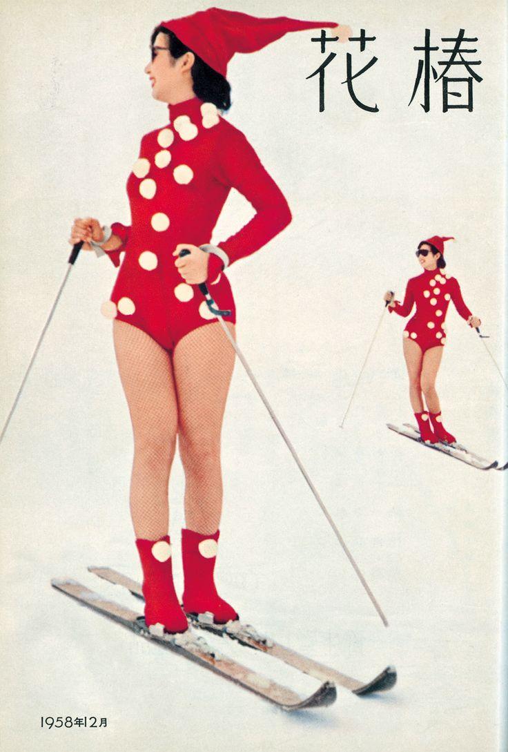 資生堂 花椿 昭和33年12月号 Hanatsubaki 1958  December. Shiseido