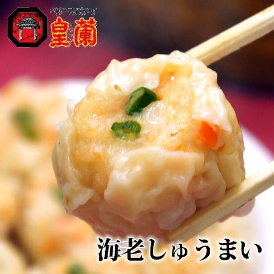 【皇蘭】海老焼売(えびシュウマイ)