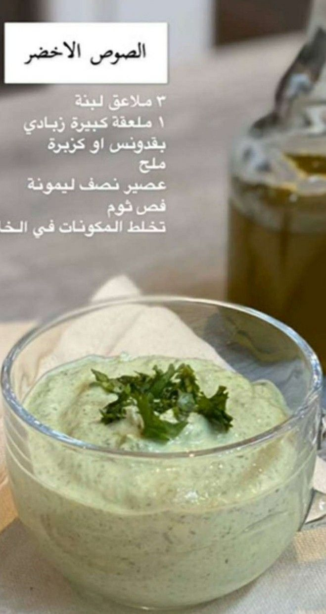 Pin By Azaam Saad On صوص Diy Food Recipes Cookout Food Helthy Food