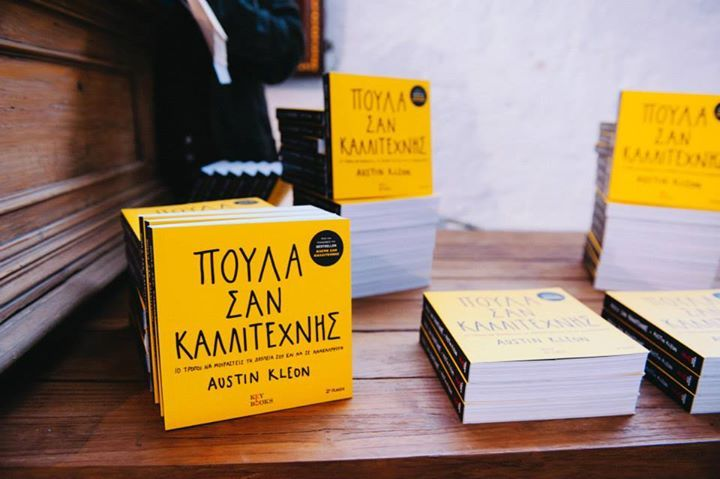 Πούλα σαν Καλλιτέχνης - Key Books - Oops... Blogara!