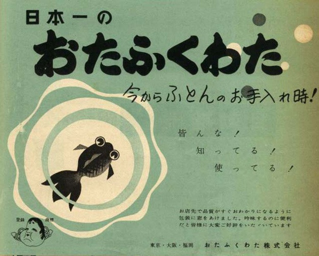Vintage Japanese graphic