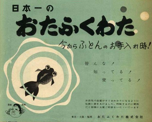 Vintage Japanese graphic