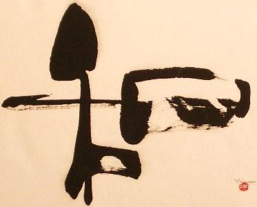 its measn as 'Peace','Japanese taste' and Harmony, '和'