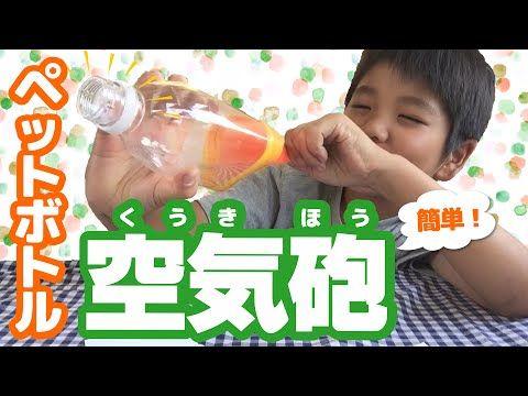 【ペットボトル 工作】手作りおもちゃ!空気砲!簡単に作れる[子ども工作]カッシ兄弟vol169 - YouTube
