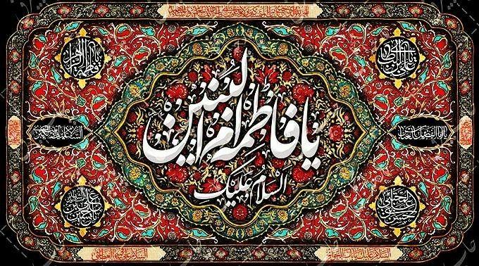 يا فاطمة ام البنين Art Calligraphy Arabic Calligraphy